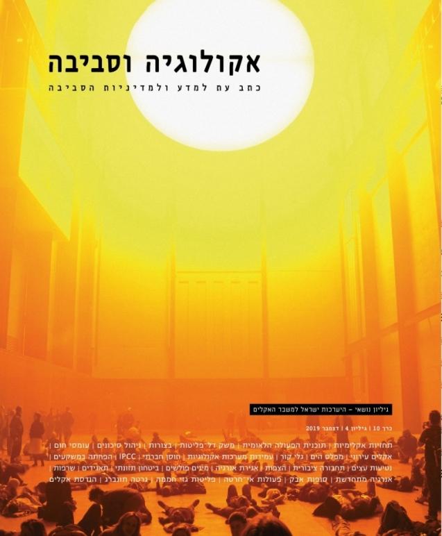 גיליון חורף 2019 / כרך 10(4) / היערכות למשבר האקלים