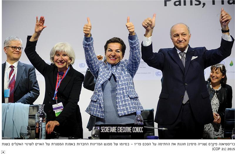 אופטימית ועקשנית – כריסטיאנה פיגֶרֶס, אדריכלית הסכם האקלים בפריז