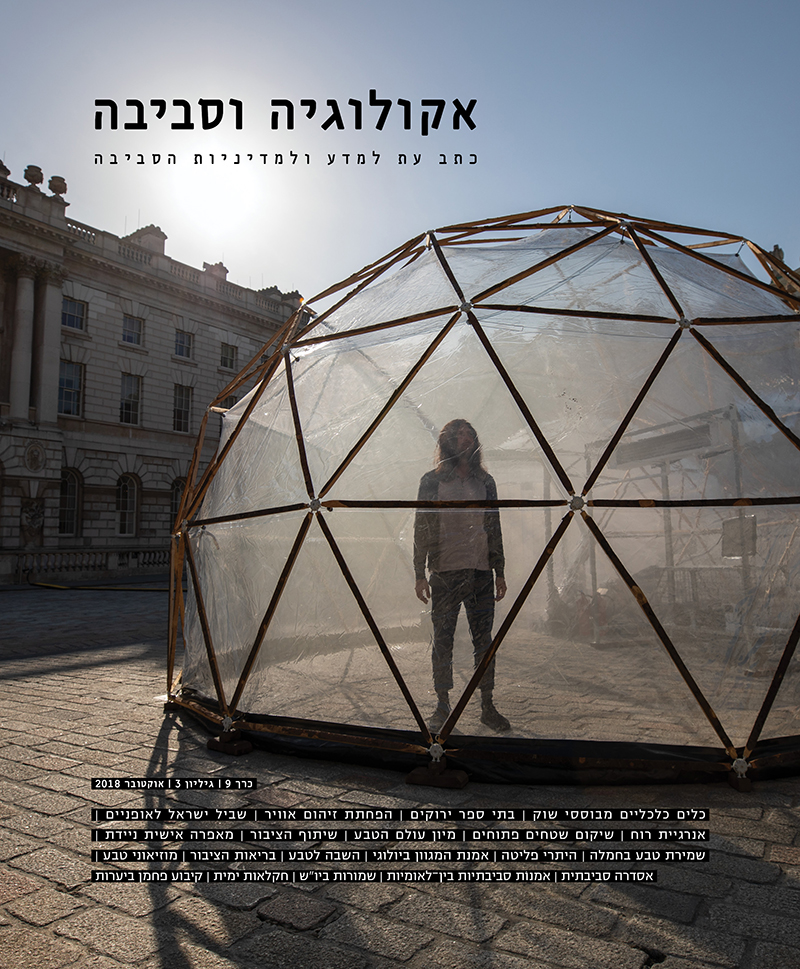 תאי זיהום (Pollution pods)