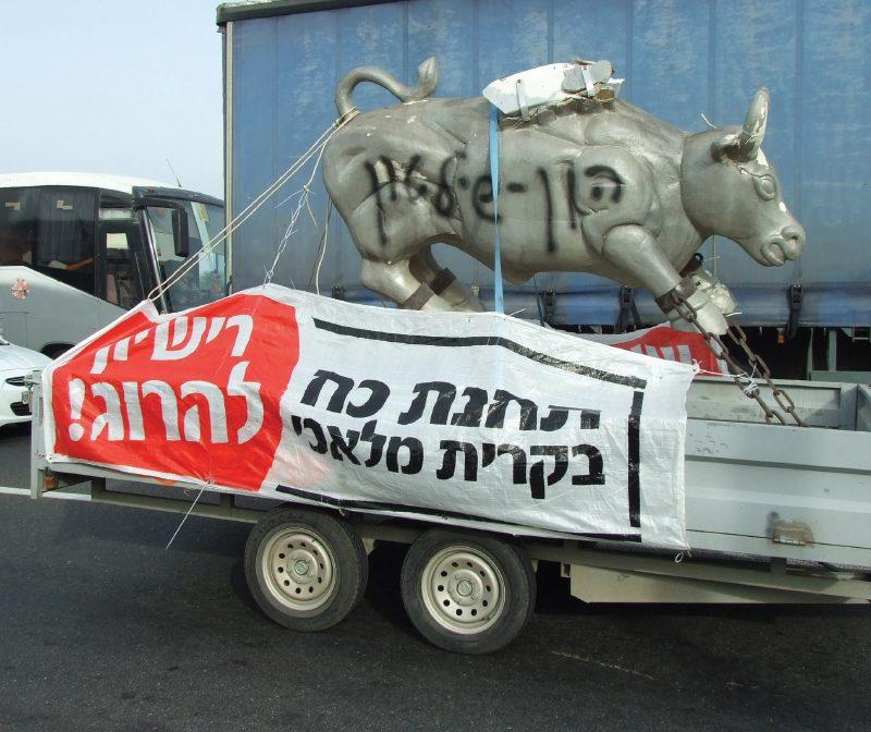 """""""נגד מיקום בחצרי"""": מאפיינים, גורמים והתמודדות עם תופעת הנִמְבִּ""""י בישראל – הדגמה על תשתיות אנרגיה"""