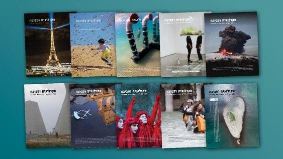 אקולוגיה וסביבה: עשר השנים הראשונות