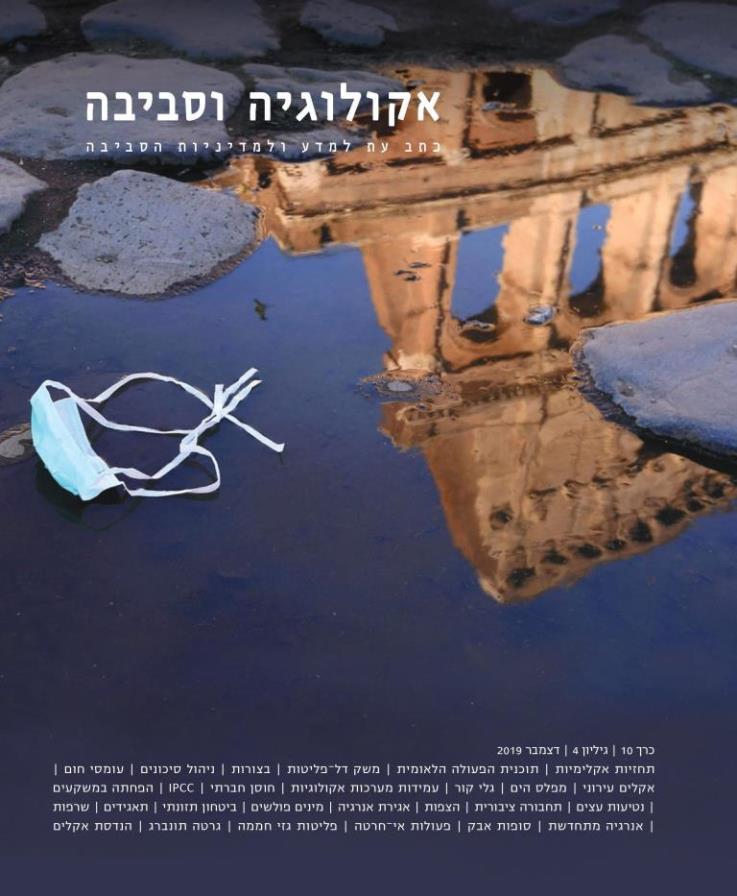 גיליון אביב 2020 / כרך 11(1) / קורונה וסביבה