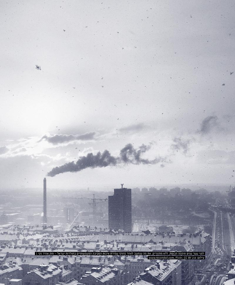 עשר שנים אחרי: האם חוק אוויר נקי מצליח לשמור על האוויר שלנו?