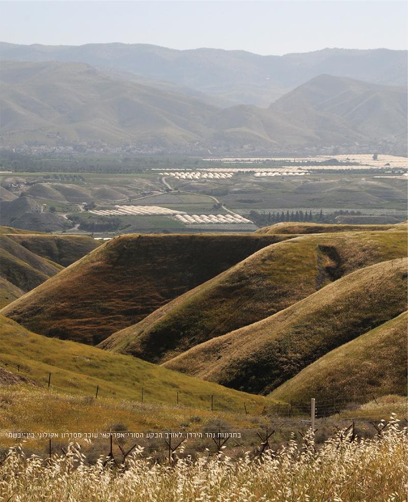 מסדרונות אקולוגיים בישראל – היבטים תכנוניים