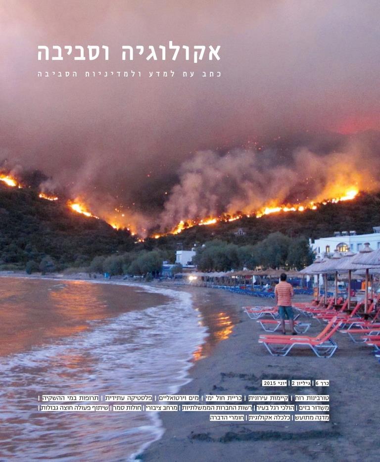 שרפת יער