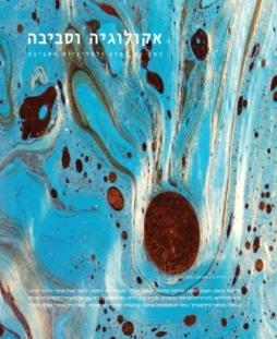גיליון מס׳ 3 8/2011