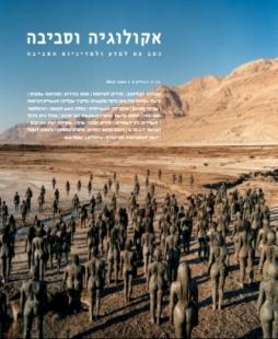 גיליון מס׳ 4 12/2012