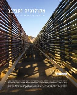 גיליון מס׳ 1 2/2012