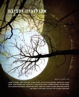 גיליון מס׳ 2 6/2012