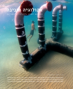 גיליון מס׳ 3 8/2012