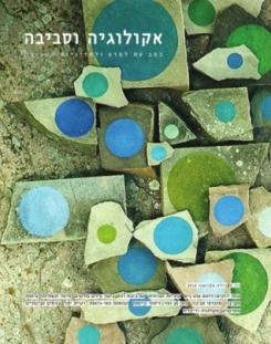 גיליון חורף 2014 / כרך 5(4)