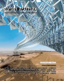 גיליון סתיו 2015 / כרך 6(3) / דלקים חלופיים ואנרגיה