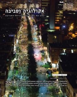 גיליון סתיו 2016 / כרך 7(3) / קיימות עירונית