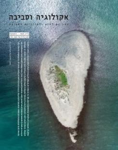 גיליון חורף 2017 / כרך 8(4) / ניהול משק המים