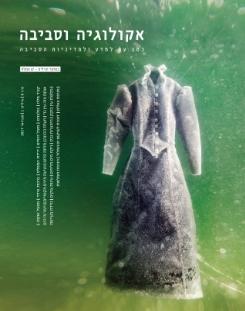 גיליון אביב 2017 / כרך 8(1) / ים המלח